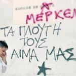 Greece's government agreed Friday on the main points of a $17.4 billion austerity package, tied to EU-IMF rescue loans.