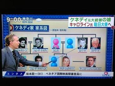 Caroline Kennedy's family tree was detailed on a Japanese TV program.