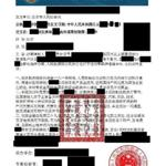 23scam -- Police said an international scammer posing as a Chinese government official sent these documents to a Cambridge woman and tricked her into wiring $95,000 to a bank in Hong Kong. The documents appeared to be official government papers and contained her personal information, but they turned out to be fake. (Cambridge ?Police Department)